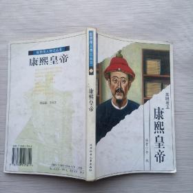 世界伟人传记丛书:康熙皇帝