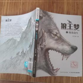 沈石溪画本·狼王梦1绝处逢生