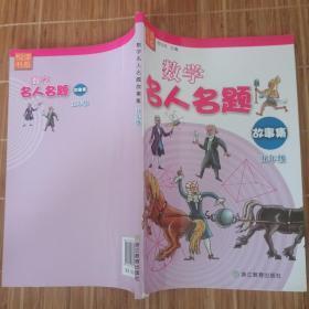 数学名人名题故事集(五年级)