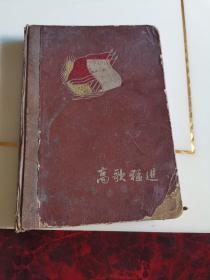中医伤科手写笔记:伤科治疗与方药抄研录记(写满整本)。舒三训1975年。
