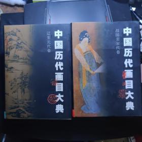 中国历代画目大典(战国至宋代卷 辽至元代卷  两本精装合售)