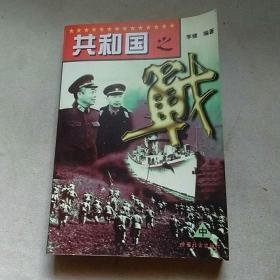 共和国之战(中)