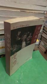 郑小瑛传/ 杨力 著 / 文化艺术出版社9787503930348