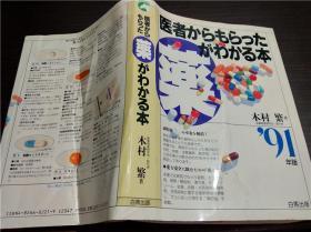 原版日本日文 医者からもらった薬がわかる本  木村繁  社会保险法规研究会  大32开平装