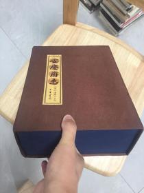 安庆府志(全二册)