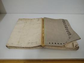 中国历代法治作品选读 上