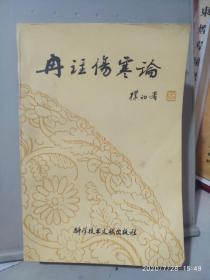 冉注伤寒论(1982北京1版1印)
