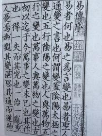 中华再造善本 : 唐宋编 : 经部 : 张先生校正杨宝学易传