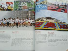 北京2008第12期(北京奥运会圣火全球传递风采)