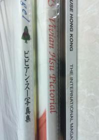 三种画册合售