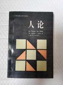 人论 二十世纪西方哲学译丛