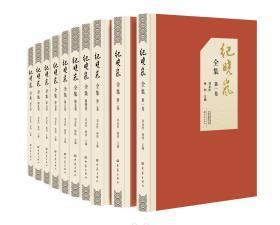纪晓岚全集(16开布面精装 全十册)