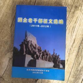 国企老干部征文选编(2011年-2012年)
