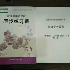 2020普通高中新课程同步练习册 英语 必修 第一册(配人教版)