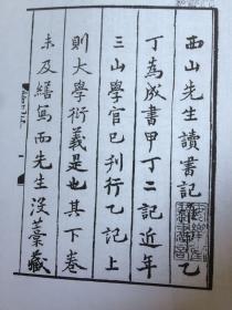 中华再造善本 : 唐宋编 : 子部 : 西山先生真文忠公读书记 . 一至八册