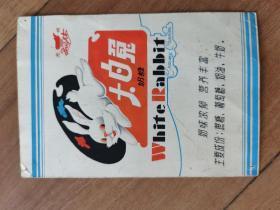 大白兔奶糖商标广告绘画设计原稿彩色画稿