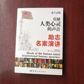震撼人类心灵的励志名家演讲:英汉对照