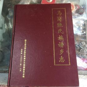 广东饶平:马岗张氏族谱乡志