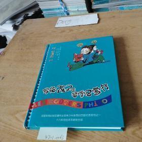 写给孩子的哲学启蒙书