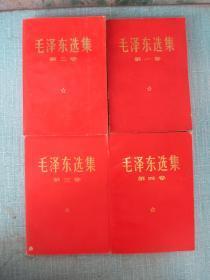 毛泽东选集 1-4 红皮
