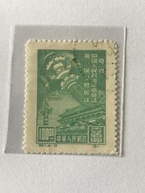 纪1《庆祝中国人民政治协商会议第一届全体会议》盖销散邮票4-3