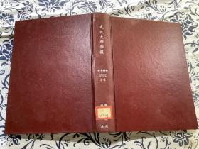 武汉大学学报 社科版 1992年 1-6期  精装合订本