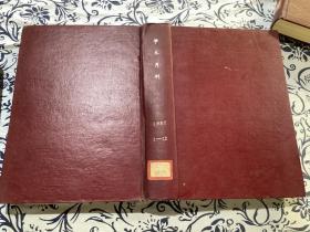 学术月刊 1987年1-12期 精装合订