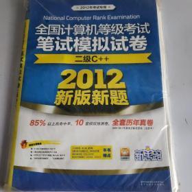 2012全国计算机等级考试笔试模拟试卷:二级C++