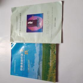 《中国森田疗法实践》《门诊森田疗法标准化操作指南》(日本森田疗法学会专题研究报告)两本合售。