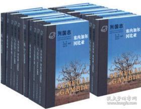 列国志(精装珍藏版全141册)(原箱 ,现货)