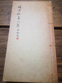 《硕果社第八集》(潘小磐毛笔签赠本)