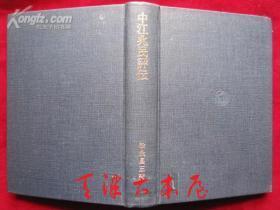 中江兆民评伝(日语原版 精装本)中江兆民评传
