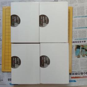《聂卫平全集》共四卷—精装本