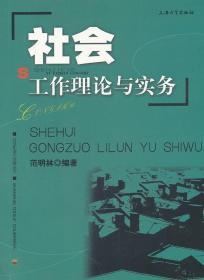 社会工作理论与实务/社会工作理论与实务-范明林-上海:上海出版社