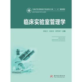 临床实验室管理学(新版)