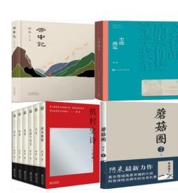 阿来作品9册 云中记+尘埃落定+蘑菇圈+机村史诗六部曲 作者:阿来 著 文学小说