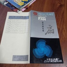 雪花牌电扇简介(绍兴早期知名品牌)大概80年代