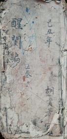 醒闺编(卷上)光绪十七年上北馥馨馆藏(24.6X14.8X2.4cm)