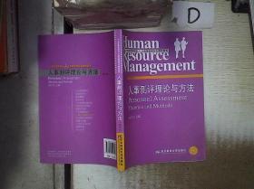 人事测评理论与方法(第4版)  。、