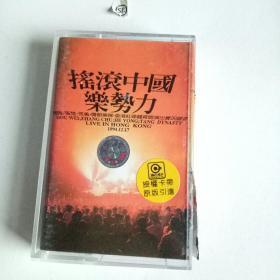 摇滚中国乐势力 磁带
