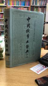 中国钱币大辞典 清编 铜圆卷