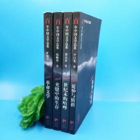 百年中国文学总系(4册合售):《1928革命文学》《1962夹缝中生存》《1985延伸与转折》《1993世纪末的喧哗》