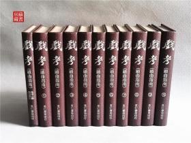 《戏考》(顾曲指南) 精装11册全  里仁书局印行