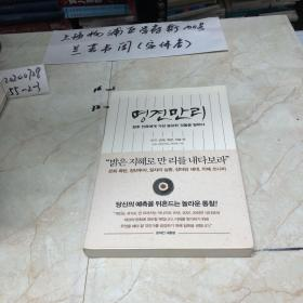 韩文原版:향후인류에게가장중요한것들을말하다 对未来人类来说,最重要的东西