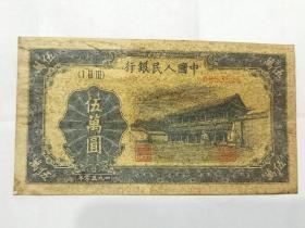 中国人民银行(蓝伍万圆 )1950年