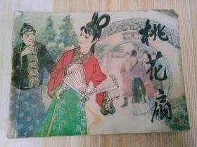 桃花扇【绘画版】 连环画