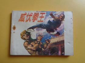 连环画:威伏拳王(1版1印)