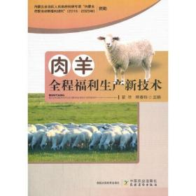 肉羊全程福利生产新技术