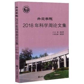 外交学院2018年科学周论文集