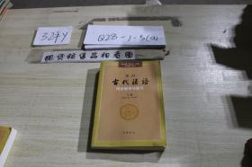 王力古代汉语同步辅导与练习(下
